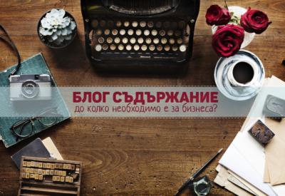 публикации в блог