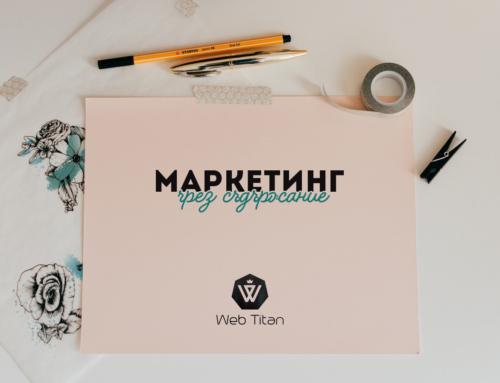 Маркетинг чрез съдържание – какво представлява и защо е толкова важен за успешния бизнес?