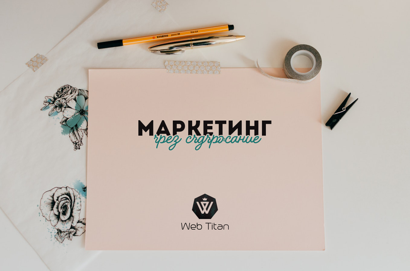 маркетинг чрез съдържание