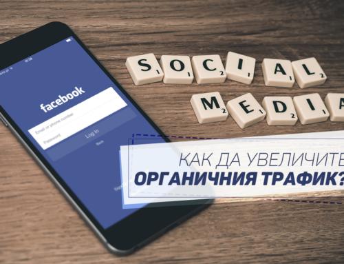 Как да увеличите органичния трафик във Фейсбук и да създавате атрактивно съдържание?