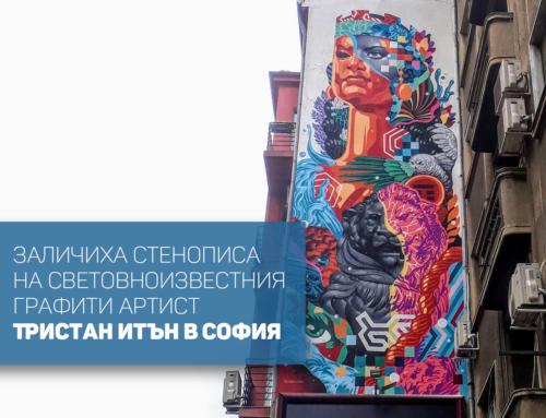 Заличиха стенописа на световноизвестния графити артист Тристан Итън в София