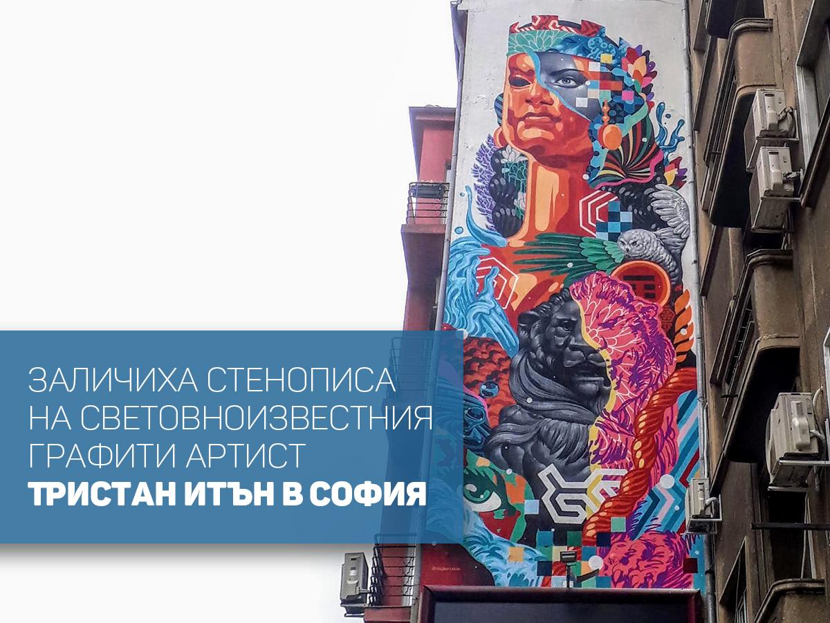 световноизвестен графити артист