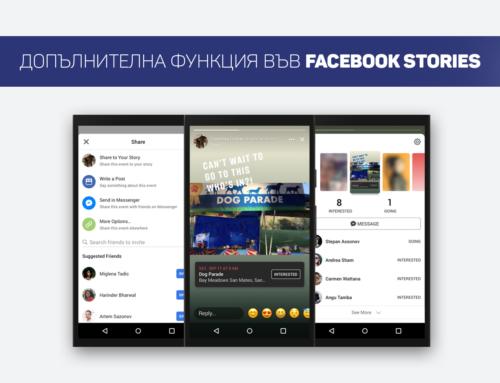 Нов инструмент във Facebook Stories