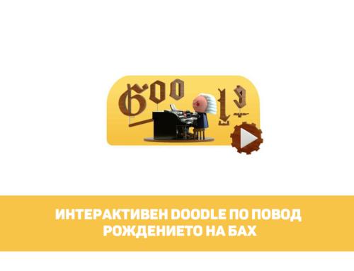 Google пусна интерактивен Doodle в чест на Йохан Себастиан Бах