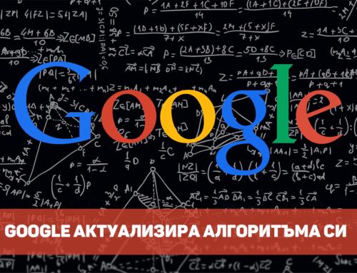 Google актуализира алгоритъма си