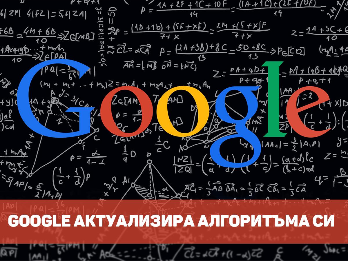 алгоритъм на гугъл