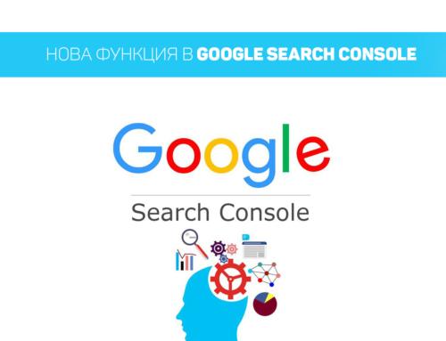 Нова функция на Google Search Console