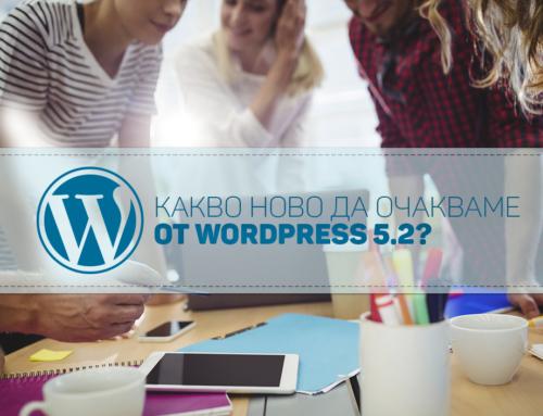 Какво ново да очакваме от WordPress 5.2?
