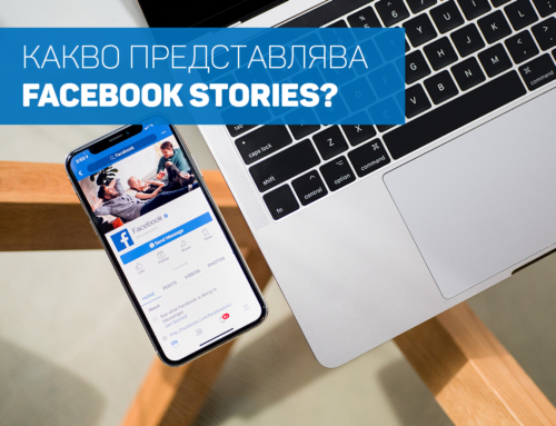 Facebook Stories – какво представлява и заслужава ли си от гледна точка на бизнеса?