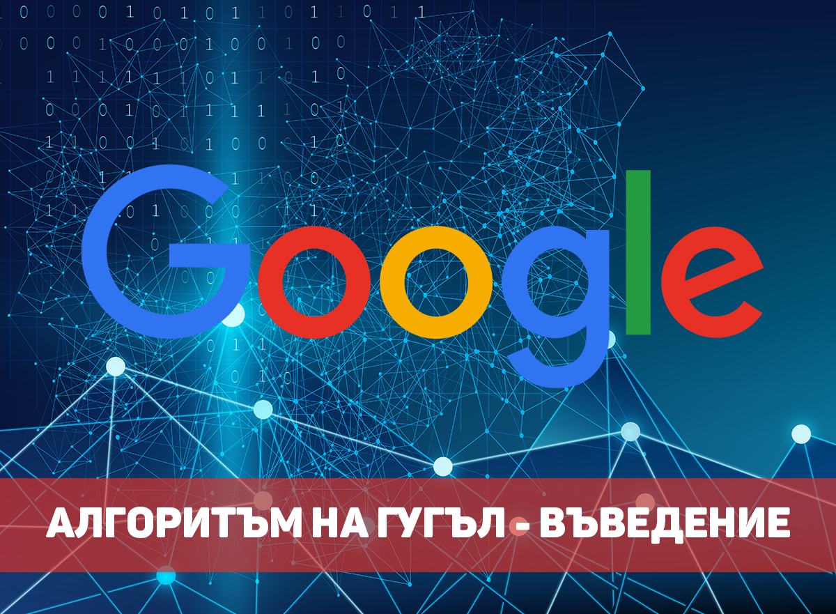 google-алгоритъм