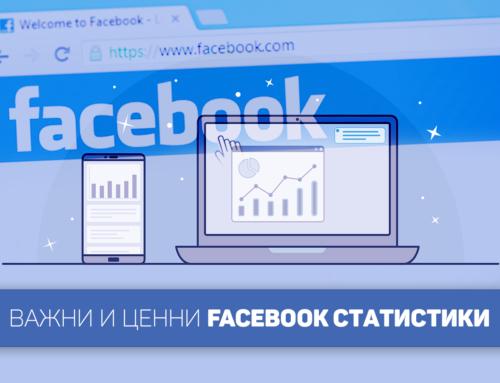 Топ 30 на важните и ценни Facebook статистики