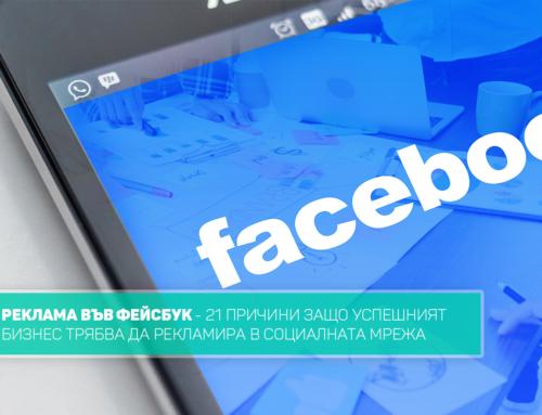 Реклама във Фейсбук – 21 причини защо успешният бизнес трябва да рекламира в социалната мрежа