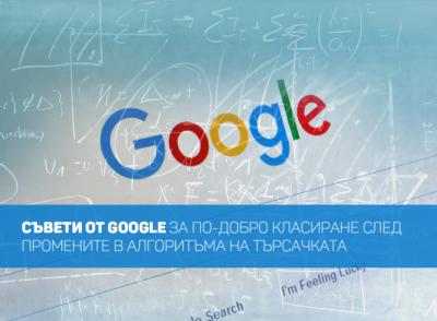 промени-в-алгоритъма-на-търсачката