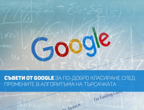 Съвети от Google за по-добро класиране след промените в алгоритъма на търсачката