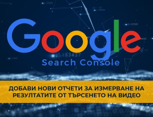 Google Search Console добави нови отчети за измерване на резултатите от търсенето на видео