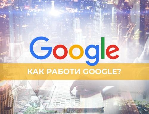 Как работи Google и какво трябва да знаете?