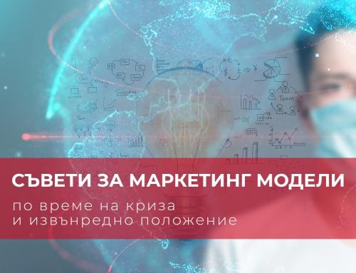 Съвети за маркетинг модели по време на извънредно положение и криза