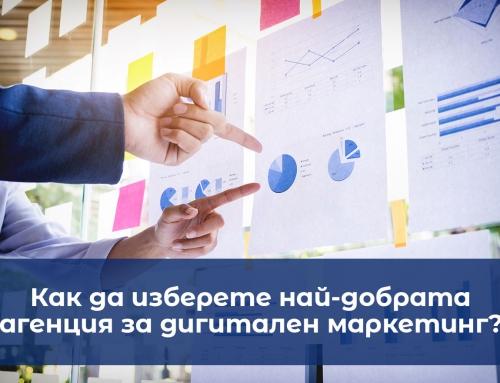Как да изберете най-добрата агенция за дигитален маркетинг, Бургас?