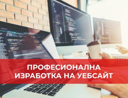 Професионална изработка на уебсайт, Бургас и защо е неразделна част от успеха на всеки бизнес