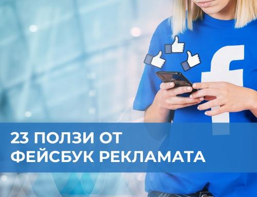 23 ползи от фейсбук рекламата, Бургас и защо всяка фирма се нуждае от нея