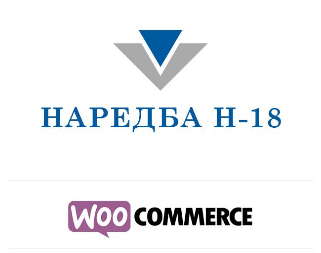Модул за Наредба Н-18 за Woocommerce