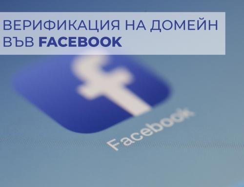 Верификация на домейн във Facebook: защо е необходима и как да я направите?